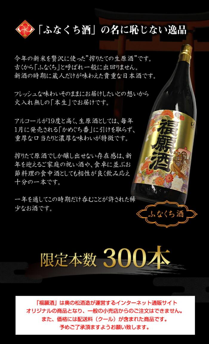 奥の松 福願酒 1800ml