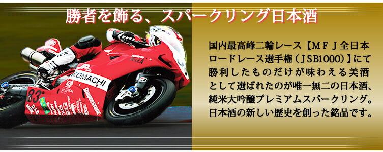 勝利の美酒/スパークリング日本酒