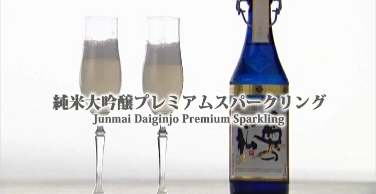 クリスマスに☆日本酒のシャンパン奥の松純米大吟醸プレミアムスパークりリング