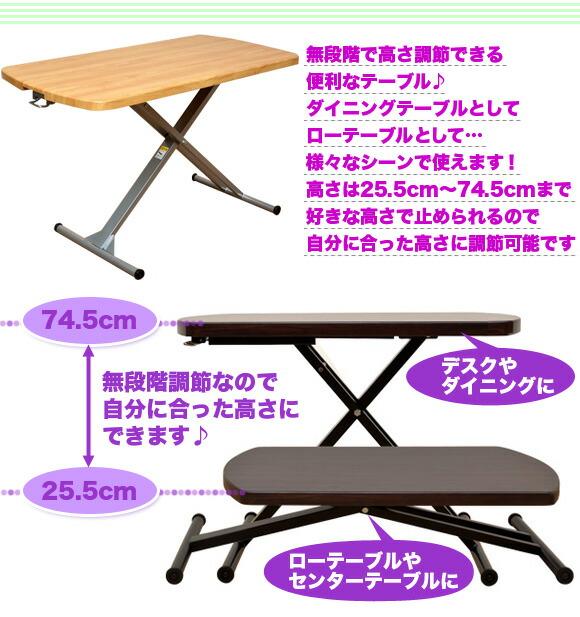 無段階で高さ調整が可能 ダイニングテーブル ローテーブル イメージ写真