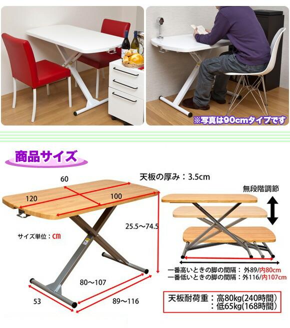 ダイニングテーブルとして使用 デスクとして使用 商品サイズ イメージ写真