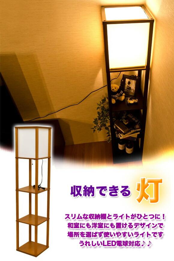 収納できる灯かり スリムな収納棚 LED電球対応 イメージ写真