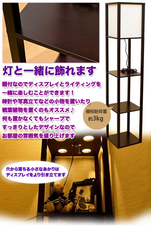 灯と一緒に飾れる棚 時計や写真立てなどを置けるスペース 棚板耐荷重約3kg イメージ写真
