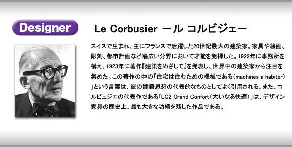 デザイナー紹介 ル・コルビジェ イメージ写真