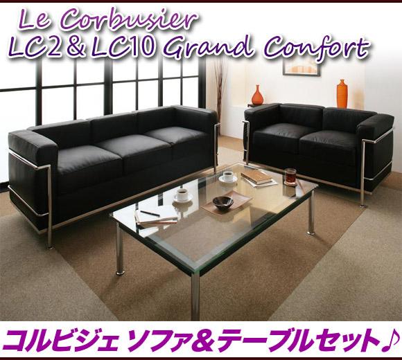 コルビジェ ソファ&テーブルセット イメージ写真