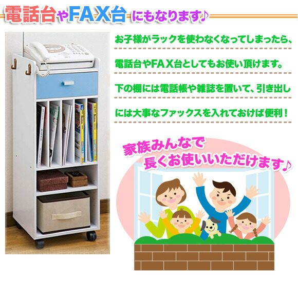 入学祝い 整理棚 電話台 FAX台 キャスター付き イメージ写真