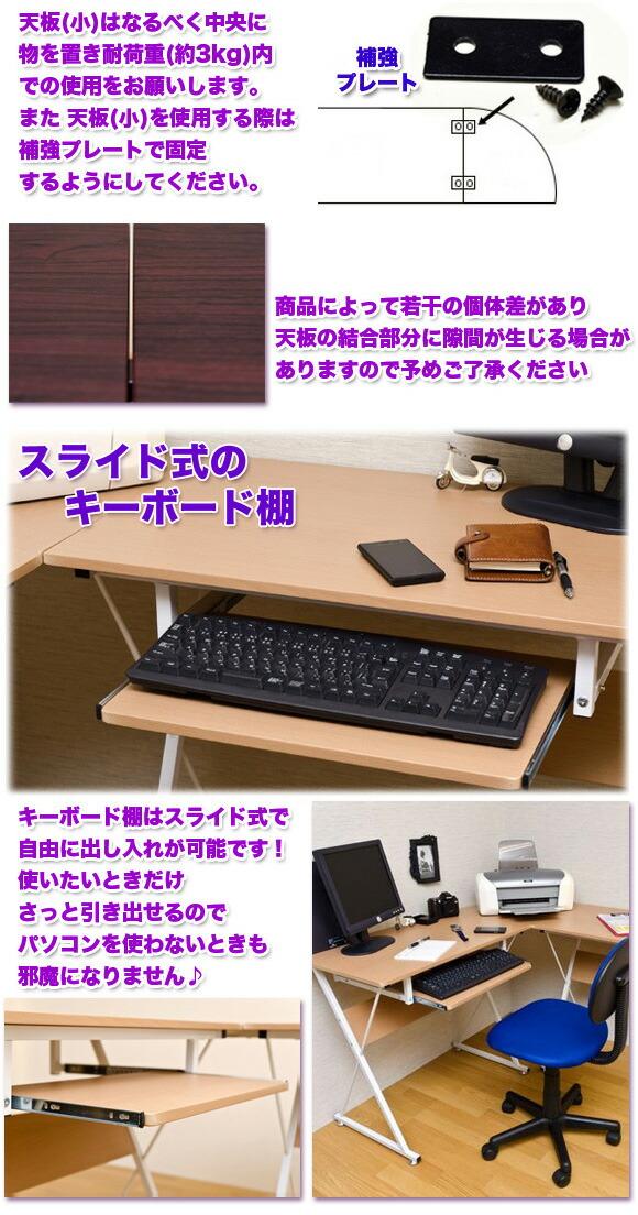 補強プレートで固定 スライド式のキーボード棚 使いたいときにさっと引き出し イメージ写真