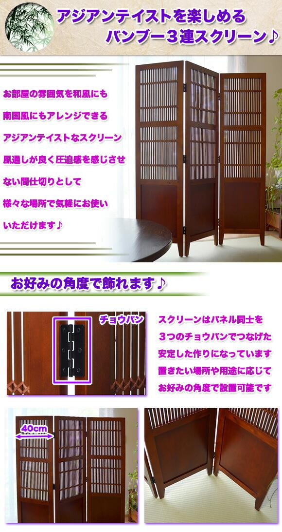 アジアンテイスト バンブー3連スクリーン チョウバン お好みの角度で設置可能 イメージ写真