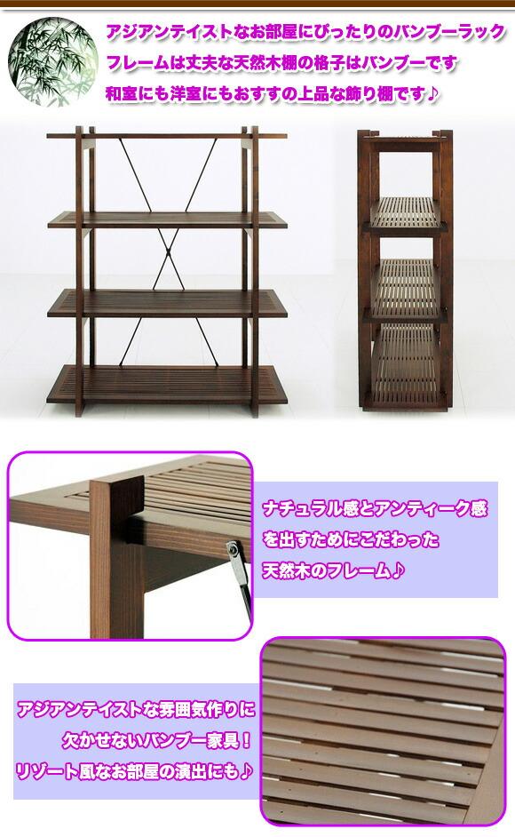 アジアンテイスト バンブーラック 竹 天然木棚 ナチュラル感とアンティーク感 和風テイスト リゾートなお部屋にも イメージ写真