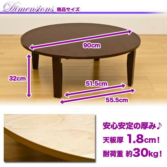 天板厚1.8cm 天板耐荷重30kg 商品サイズ ちゃぶ台サイズ イメージ画像