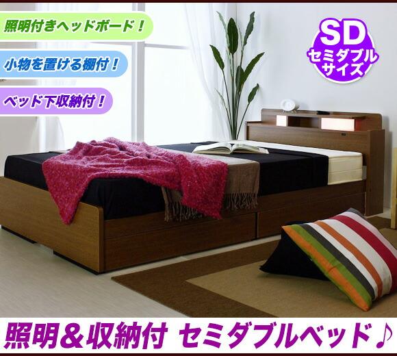 照明付き 引出し付きベッド セミダブルサイズ マットレス付き イメージ写真