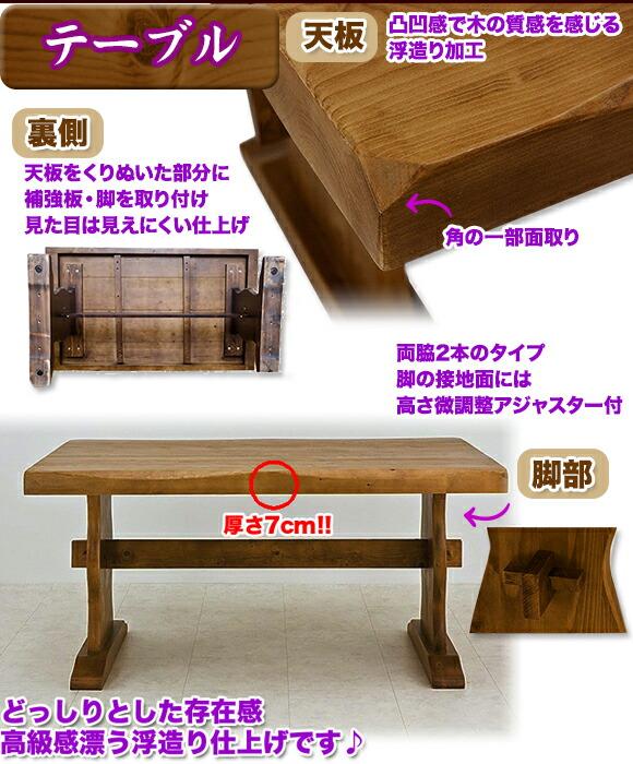 どっしりとした存在感と重厚感あふれるダイニングテーブル イメージ写真
