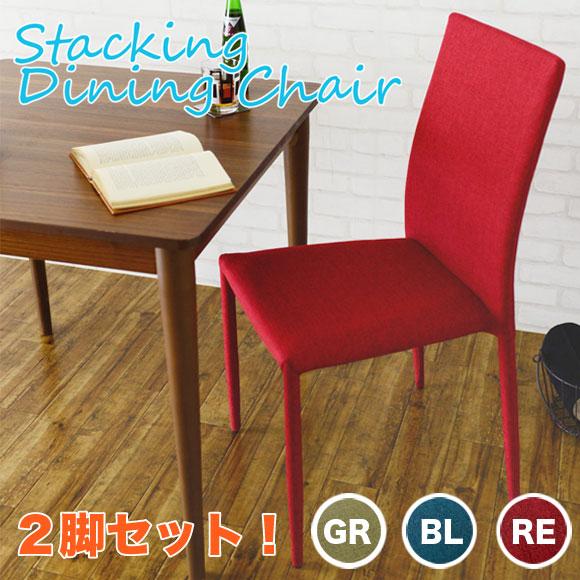 ダイニングチェア 椅子 食卓 2脚
