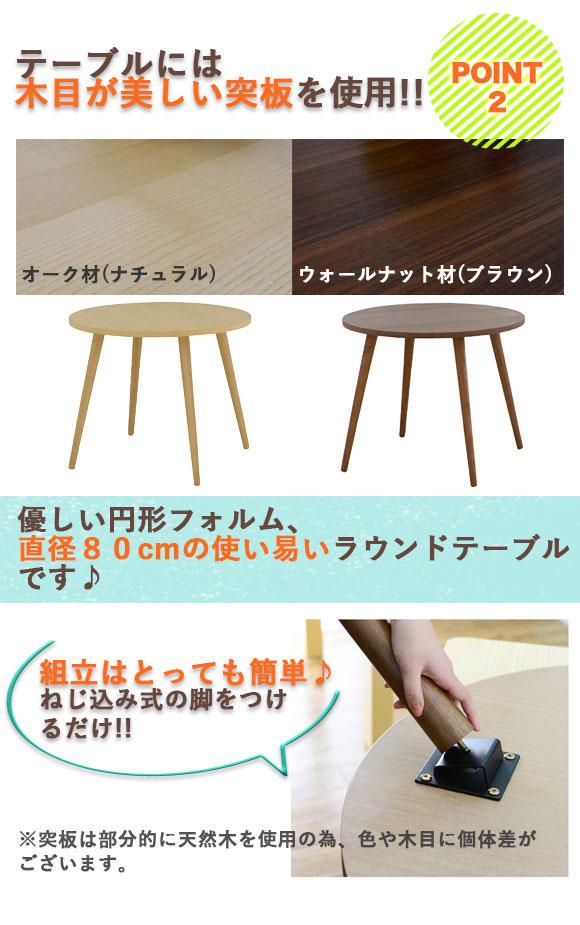 丸テーブル、突板、組立て簡単。イメージ写真