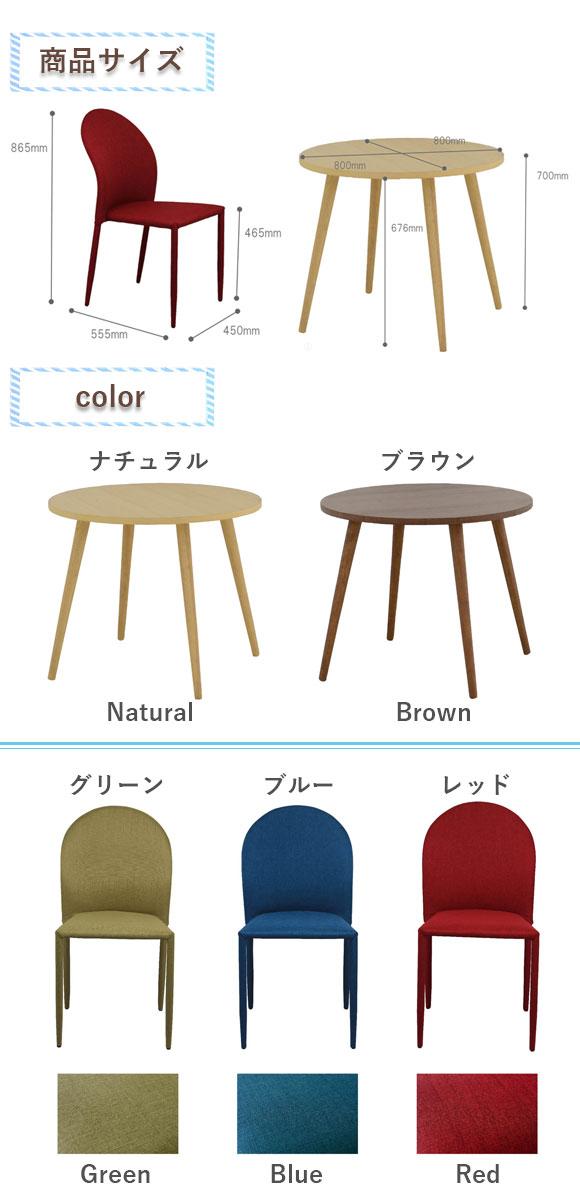 商品サイズ、カラーバリエーション、グリーン、ブルー、レッド。イメージ写真