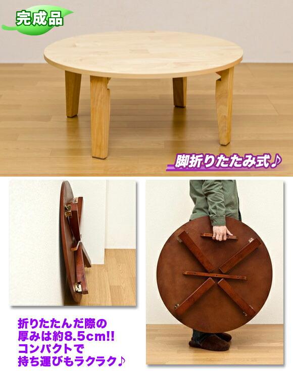 折り畳み式テーブル ラウンドテーブル ナチュラル イメージ画像