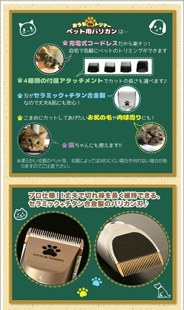 ペット用バリカン 犬用 猫用 動物用 電動バリカン