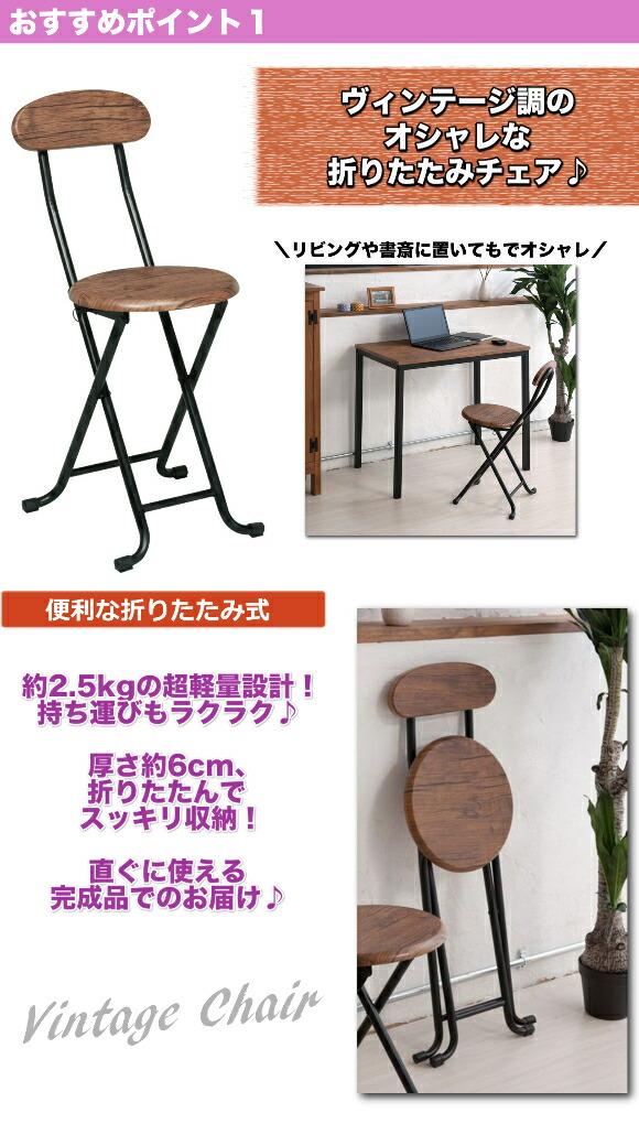 キッチンチェア 補助椅子 椅子 チェア 折りたたみ イメージ写真