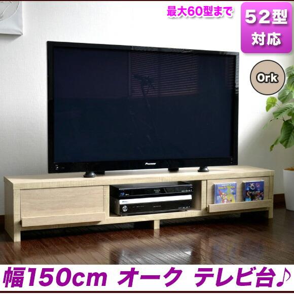 テレビ台 ローボード 50V