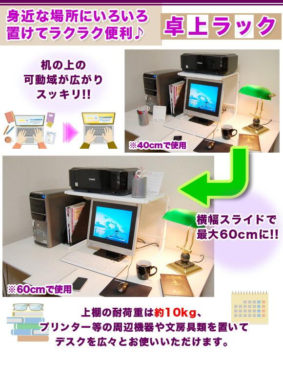 横幅伸縮スライド式ラック 40~60cmまで使用可能 イメージ写真