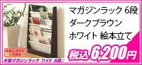 【マガジンラック 6段薄型 絵本ラック キャンバス地♪