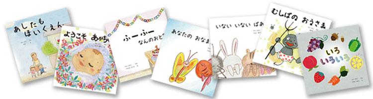 子供の名前が入るオリジナル絵本のiicotoカスタム絵本shop