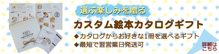 カスタム絵本カタログギフト