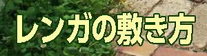 レンガの敷き方 庭 簡単