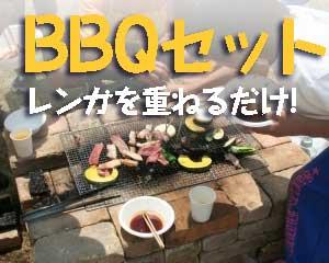 BBQセット