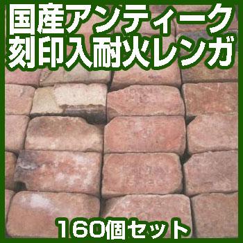 国産アンティーク刻印入耐火レンガ160個セット
