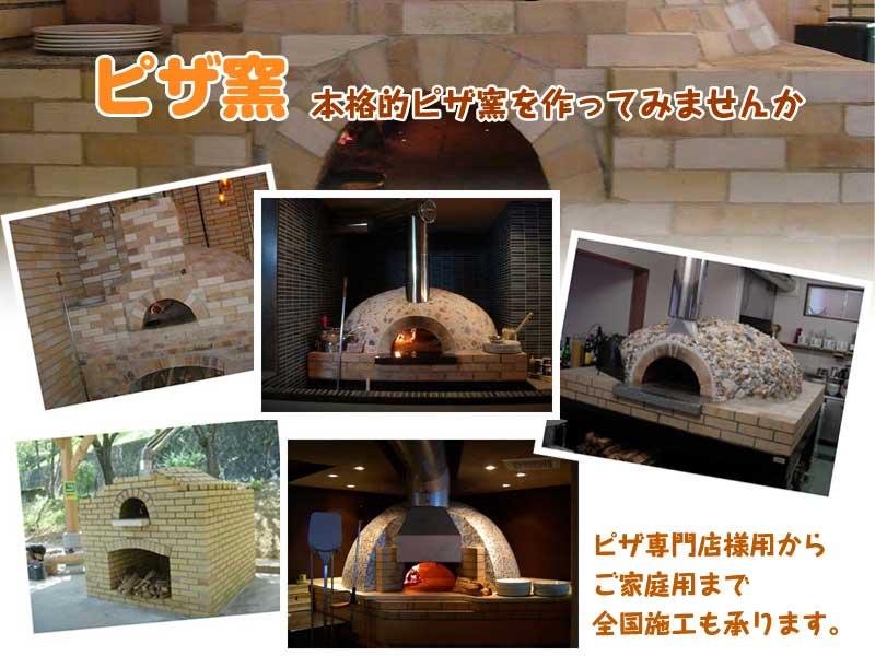 本格耐火煉瓦ピザ窯プロ仕上げ