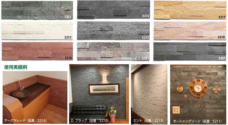 天然石を特殊技術で3D加工、壁面、内装用シート『タック・ストーン』