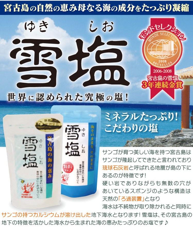 人気沖縄土産