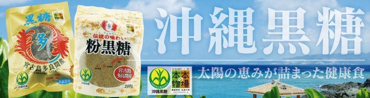 沖縄黒糖激安