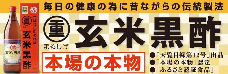 まる重 玄米黒酢 激安