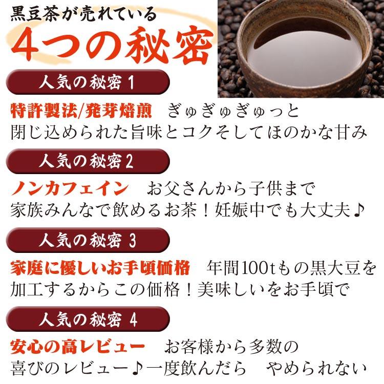 黒豆茶 送料無料