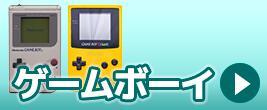 ゲームボーイ GameBoy GB