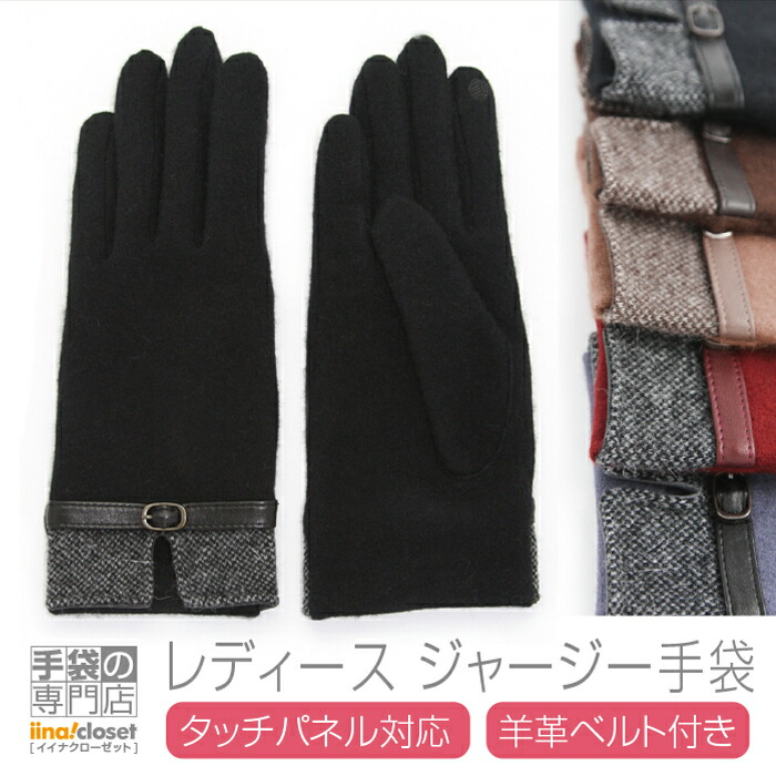 レディース ジャージースマホ対応手袋 羊革ベルト付き