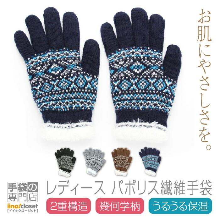 レディース パポリス繊維手袋 幾何学柄