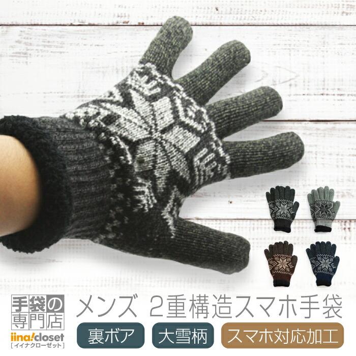 メンズ 2重構造スマホ手袋 大雪柄 全4色
