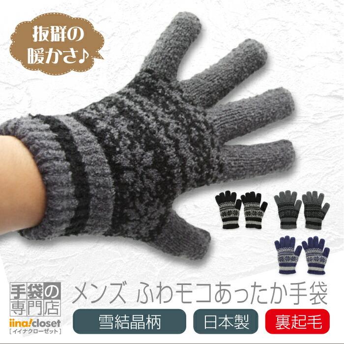メンズ ふわモコあったか手袋