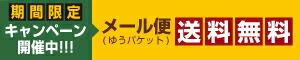 期間限定キャンペーン!!メール便送料無料