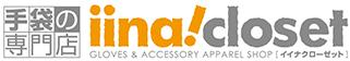 iina!closetロゴ
