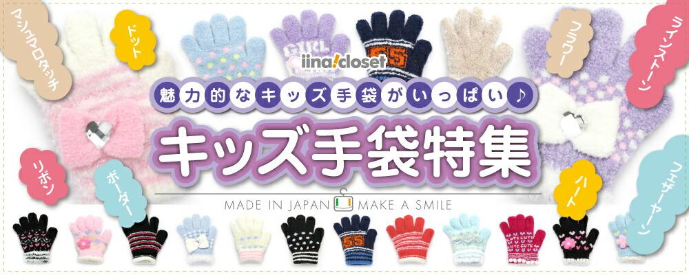 イイナクローゼットは魅力的なキッズ手袋がいっぱい!
