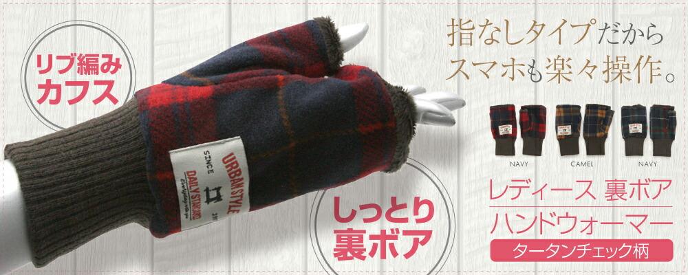 手袋 レディース 暖かい 裏ボア 指なし 指切り 秋 冬 スマホ 冷え取り タータンチェック柄 事務作業 リブ編みカフス