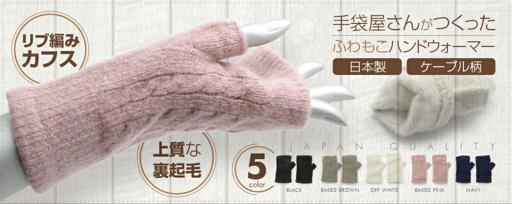 手袋 レディース 暖かい 裏起毛 指なし 指切り 日本製 秋 冬 スマホ 冷え取り 事務作業 リブ編みカフス