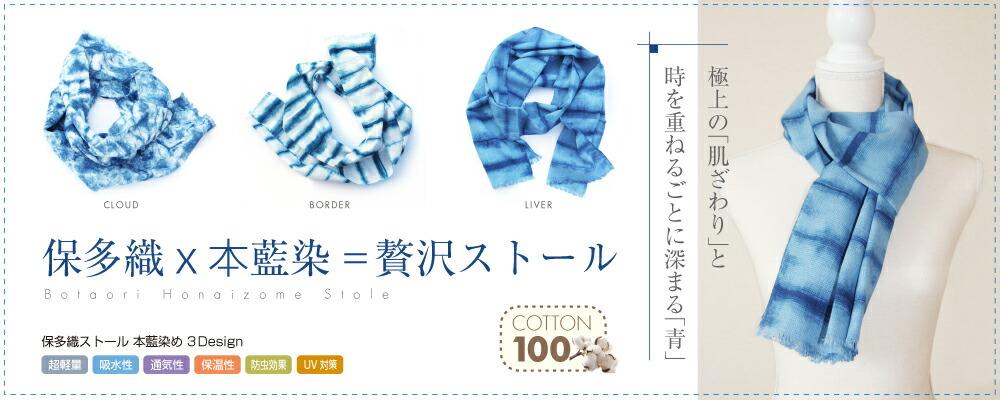 保多織ストール 藍染め 3デザイン
