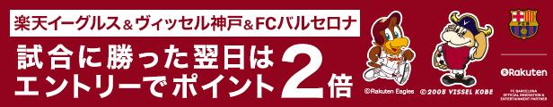Point2x by Vissel/FC Barcelona Won