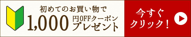 1,000yen w/First Shopping