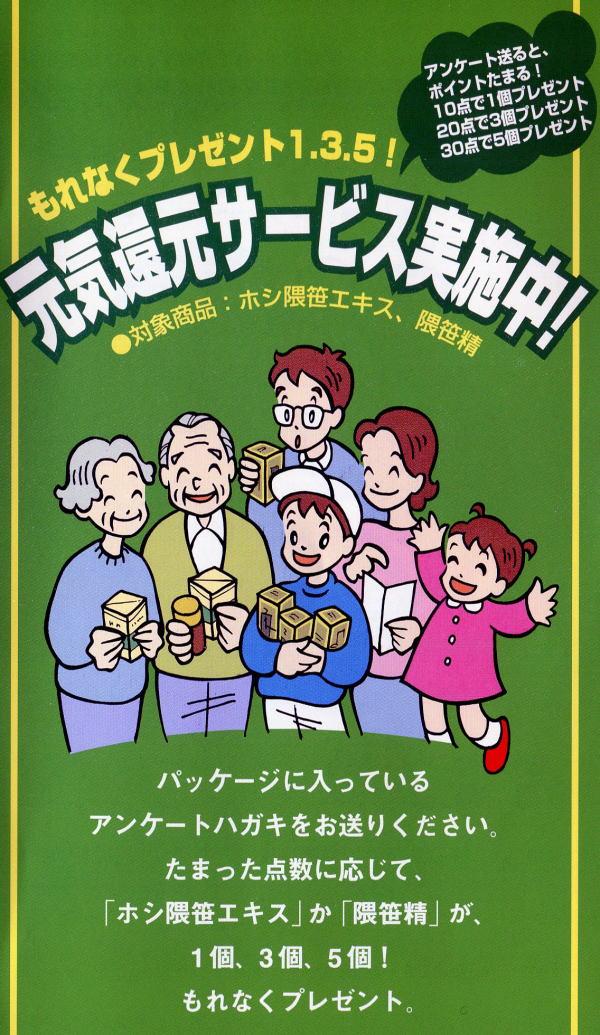 ホシ隈笹エキス還元サービス